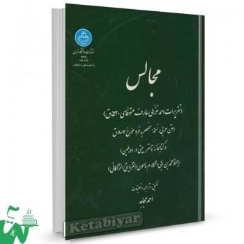 کتاب مجالس (تقریرات احمد غزالی) ترجمه احمد مجاهد