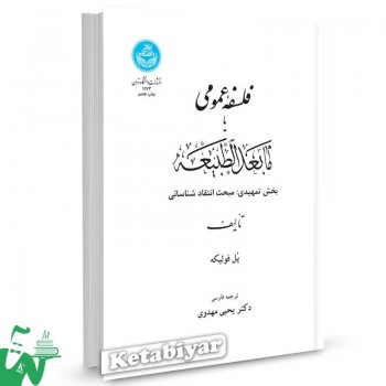 کتاب فلسفه عمومی یا مابعدالطبیعه پل فولیکه ترجمه یحیی مهدوی