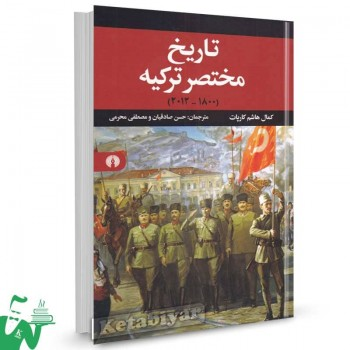 کتاب تاریخ مختصر ترکیه (1800-2012) اثر کمال هاشم کارپات ترجمه صادقیان