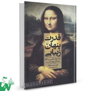 کتاب قدرت پنهان زیبایی اثر جان آرمسترانگ ترجمه سهیل سمی