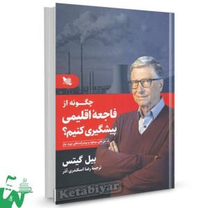 کتاب چگونه از فاجعه اقلیمی پیشگیری کنیم بیل گیتس ترجمه رضا اسکندری آذر