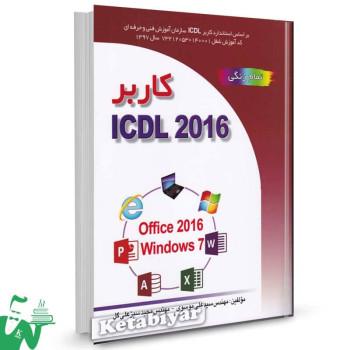 کتاب کاربر ICDL 2016 سیدعلی موسوی