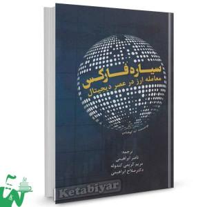 کتاب سیاره فارکس اثر آبه کوفناس ترجمه ناصر ابراهیمی