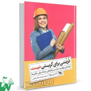کتاب فرصتی برای گریستن نیست اثر راکسن ریورا ترجمه مرضیه سادات کاظمی