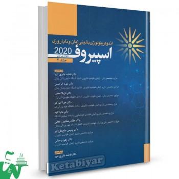 کتاب اندوکرینولوژی بالینی زنان و ناباروری اسپیروف 2020 جلد 2