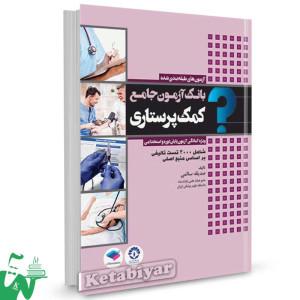کتاب بانک آزمون جامع پایان دوره و استخدامی کمک پرستاری صدیقه سالمی