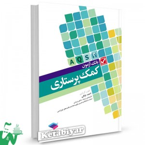 کتاب بانک آزمون استخدامی کمک پرستاری احمد جلالی