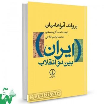 کتاب ایران بین دو انقلاب اثر یرواند آبراهامیان ترجمه گل محمدی