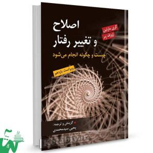 کتاب اصلاح و تغییر رفتار گری مارتین ترجمه یحیی سیدمحمدی