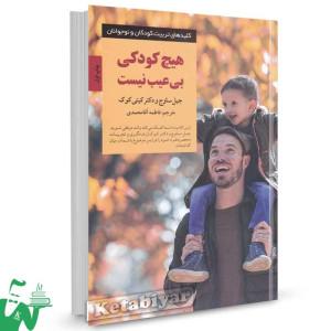 کتاب هیچ کودکی بی عیب نیست اثر جیل ساوج ترجمه فاطمه آقامحمدی
