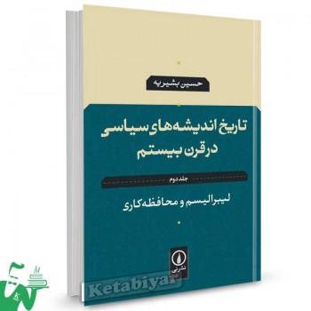 کتاب تاریخ اندیشه های سیاسی در قرن بیستم جلد دوم لیبرالیسم و محافظه کاری حسین بشیریه