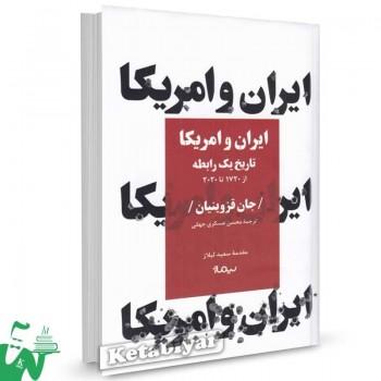 کتاب ایران و آمریکا اثر جان قزوینیان ترجمه محسن عسکری