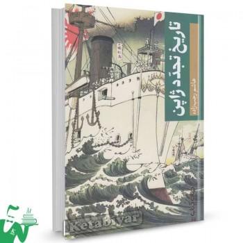 کتاب تاریخ تجدد ژاپن اثر هاشم رجب زاده