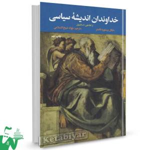 کتاب خداوندان اندیشه سیاسی (سه جلدی) اثر مایکل برسفورد فاستر ترجمه شیخ الاسلامی