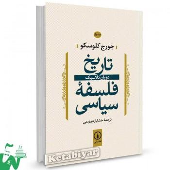 کتاب تاریخ فلسفه سیاسی جلد 1 دوران کلاسیک جورج کلوسکو ترجمه خشایار دیهیمی