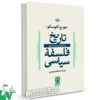 کتاب تاریخ فلسفه سیاسی جلد 3 از ماکیاولی تا منتسکیو جورج کلوسکو ترجمه خشایار دیهیمی