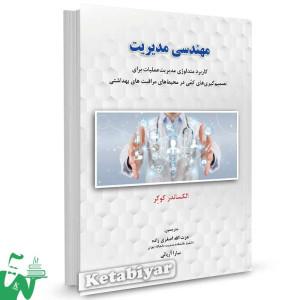 کتاب مهندسی مدیریت اثر الکساندر کوکر ترجمه عزت الله اصغری زاده