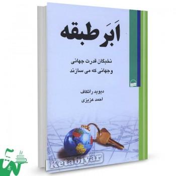 کتاب ابرطبقه اثر دیوید راتکاف ترجمه احمد عزیزی