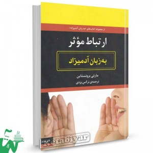 کتاب ارتباط موثر به زبان آدمیزاد اثر مارتی برونستاین ترجمه نرگس یزدی