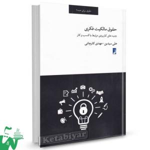 کتاب حقوق مالکیت فکری اثر علی سیدین