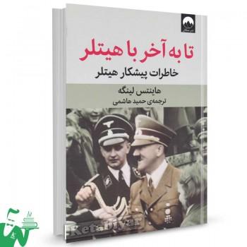 کتاب تا به آخر با هیتلر اثر هاینتس لینگه ترجمه حمید هاشمی