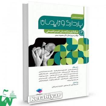کتاب بارداری و زایمان دکتر سیمبر جلد 3