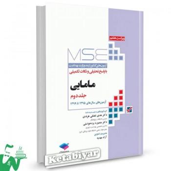 کتاب آزمون های کنکور ارشد وزارت بهداشت MSE مامایی جلد 2 دکتر هدی تفضلی هرندی