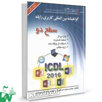 کتاب ICDL 2016 سطح 2 سید علی موسوی