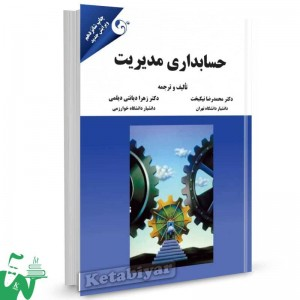 کتاب حسابداری مدیریت نیکبخت و دیانتی