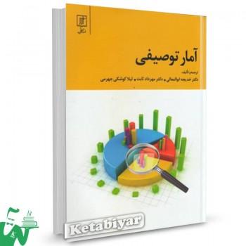 کتاب آمار توضیفی خديجه ابوالمعالی