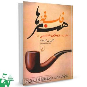 کتاب فلسفه هنرها اثر گوردن گراهام ترجمه مسعود علیا