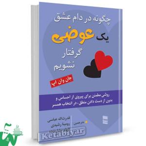 کتاب چگونه در دام عشق یک عوضی گرفتار نشویم جان وان اپ ترجمه قدرت اله عباسی