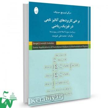 کتاب برخی کاربردهای آنالیز تابعی در فیزیک ریاضی اثر سرگی لووویچ سوبولف