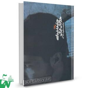 کتاب جامعه شناسی جوانان ایران محمدسعید ذکایی