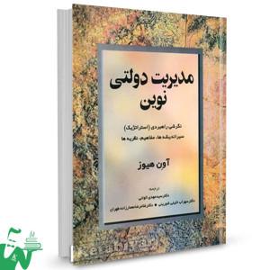 کتاب مدیریت دولتی نوین آون هیوز ترجمه مهدی الوانی