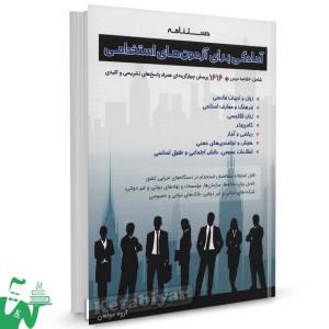 کتاب دستنامه آمادگی برای آزمون های استخدامی امید انقلاب
