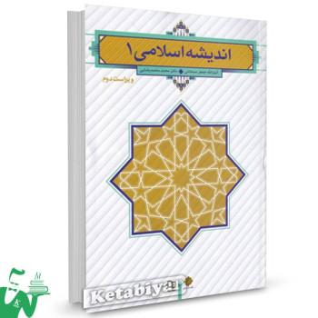 کتاب اندیشه اسلامی جلد1 جعفر سبحانی نشر معارف