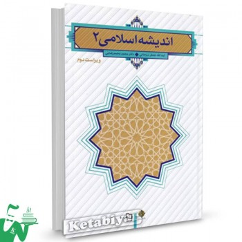 کتاب اندیشه اسلامی جلد2 جعفر سبحانی نشر معارف