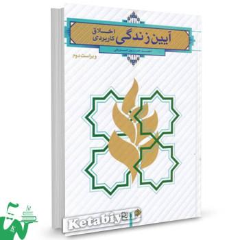 کتاب آیین زندگی (اخلاق کاربردی) احمد حسین شریفی نشر معارف