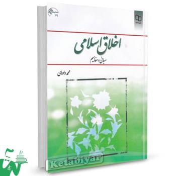 کتاب اخلاق اسلامی (مبانی و مفاهیم) محمد داودی نشر معارف
