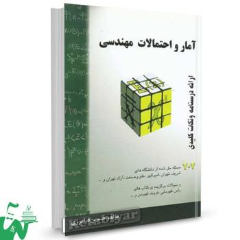 کتاب آمار و احتمالات مهندسی حسین فرامرزی