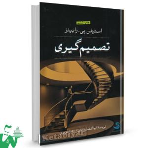 کتاب تصمیم گیری تالیف استیفن پی. رابینز ترجمه ابوالفضل دانایی