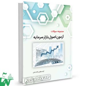 کتاب مجموعه سوالات آزمون اصول بازار سرمایه تالیف رضا تهرانی و گروه مولفین