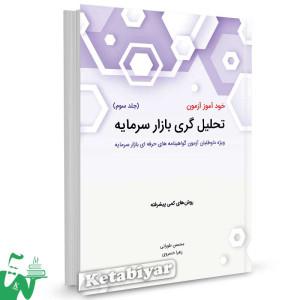 کتاب خودآموز آزمون تحلیل گری بازار سرمایه (جلد3) محسن طورانی