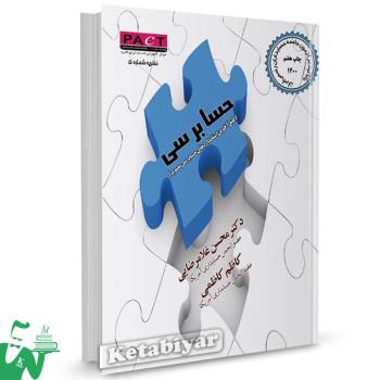 کتاب تست حسابرسی آزمون جامعه حسابداران رسمی دکتر محسن غلامرضایی