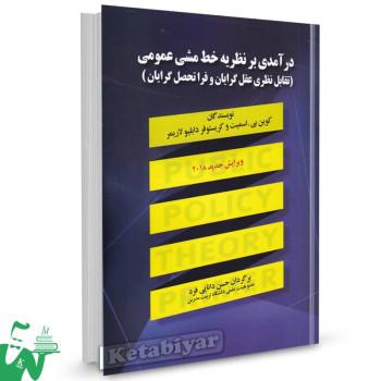 کتاب درآمدی بر نظریه خط مشی گذاری عمومی اسمیت ترجمه حسن دانایی فرد