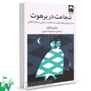 کتاب شجاعت در برهوت تالیف برنی براون ترجمه سیده فرزانه حسینی