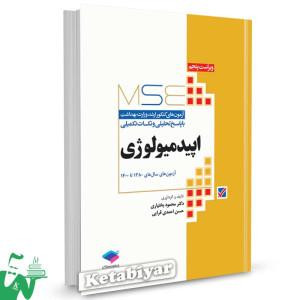 کتاب آزمون های کنکور ارشد وزارت بهداشت اپیدمیولوژی 1380 تا 1400