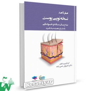 کتاب صفر تا صد نسخه نویسی پوست تالیف دکتر داریوش حسن زاده