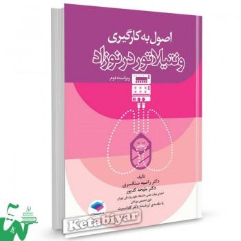 کتاب اصول به کارگیری ونتیلاتور در نوزاد تالیف دکتر راضیه سنگسری